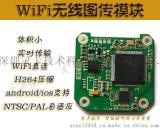 LC329-wifi FPV wifi视频转发器 手机接收