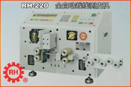 供应瑞华220全自动裁线剥皮机