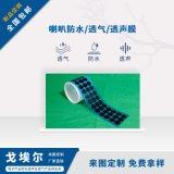 廠家直銷專業生產喇叭 聽筒電子產品防水透聲膜可定製