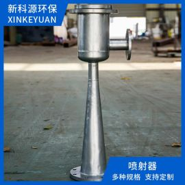 WGP系列喷射器pvc喷射器酸碱喷射器不锈鋼304 简便耐用高效喷射器