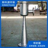 WGP系列喷射器pvc喷射器酸碱喷射器不锈钢304 简便耐用**喷射器