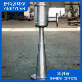 WGP系列噴射器pvc噴射器酸鹼噴射器不鏽鋼304 簡便耐用高效噴射器