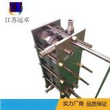 江苏远卓BB60B-56D啤酒 麦芽汁加热冷却 啤酒冷却器