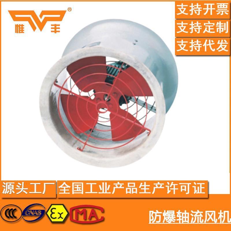 BT35系列粉塵防爆軸流風機