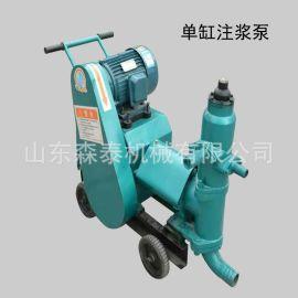销售高压水泥注浆泵 单缸活塞式注浆泵 单液双液输送泵厂家