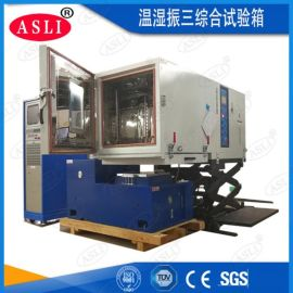 三综合环境试验台 温湿度三综合震动试验台 高低温三综合试验箱