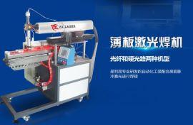 东莞薄片不锈钢蒸笼垃圾桶直缝焊接激光焊接机