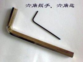 重庆,成都,昆明,贵阳批发内六角扳手