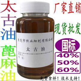 太古油 土耳其紅油磺化蓖麻油潤滑潤溼劑
