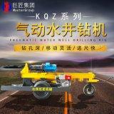 華夏巨匠供應KQZ-200D型潛孔水井鑽機 200米架子鑽井機