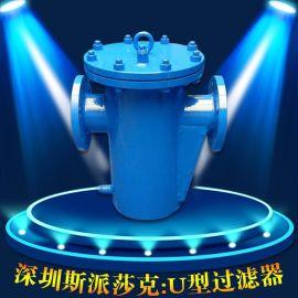不锈钢碳钢U型过滤器LPG DN50 65 80 100 150 200 300