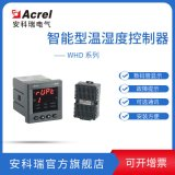 安科瑞WHD72-11/J故障报警温湿度控制器 面板式凝露控制器