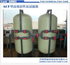 厂家直销谭福环保ACF型高效**活性炭过滤器 玻璃钢碳滤罐