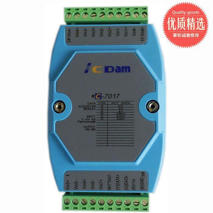 C-7017 8路电压电流信号采集输入 I-7017智能模拟量数据采集模块 AI