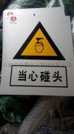 石家庄金淼电力厂家生产指令系列标志牌