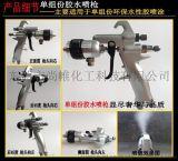 单组份胶水喷枪2代(2014年 新品上市)
