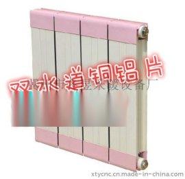 双水道铜铝复合散热器TLZY12-6/5-10型双水道铜铝复合暖气片