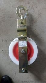 石家庄金淼电力生产各种规格尼龙滑轮