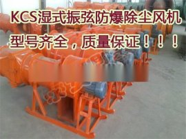 KCS-120D湿式除尘风机结构,矿用除尘风机工作原理
