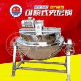 广州可倾式蒸汽夹层锅 搅拌锅 膏体混合机 搅拌机