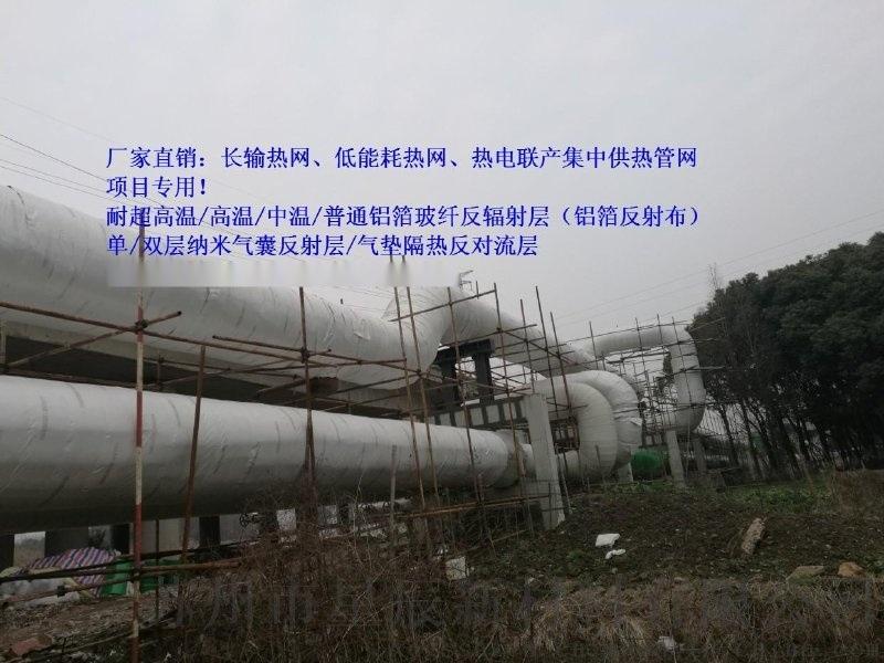 廠家直銷長輸熱網專用耐中溫鋁箔玻纖反射層140g/M2