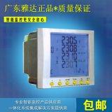雅达YD2202多功能电力测控仪 LCD显示 网络化 自动化智能电力仪