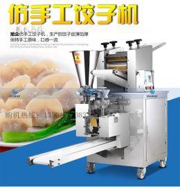 辽宁**商用不锈钢仿手工饺子机生产厂家