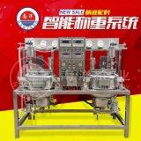 精準稱重配料反應攪拌罐 不鏽鋼電加熱自動配料攪拌桶