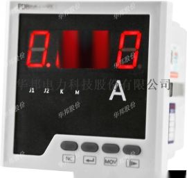 华邦电力仪表单三相电流表PD668I 华邦智能电表