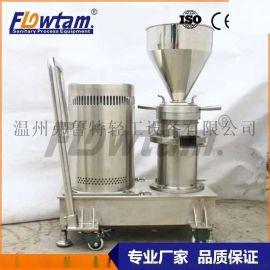 不锈钢分体式胶体磨钢化涂料研磨机红豆研磨机粉碎研磨机**研磨机