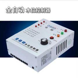 水泵水位自动控制器全自动水塔控制器水位控制器水箱水泵抽水控制器