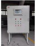 plc防爆配电控制柜