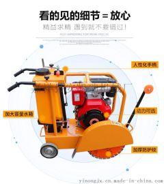 柴油马路切割机 伸缩缝切缝机 混凝土路面切割机