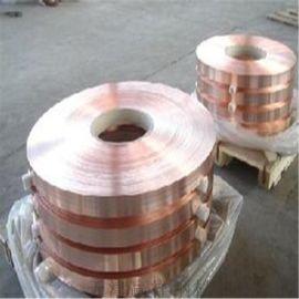 H68铜带 软态铜带 高精铜带 铜带加工 量大从优