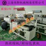 l型全自动封切热收缩机 热收缩包装机 收缩膜包装机