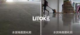 重庆市锂基高渗透型水泥地面硬化剂LTK-8工厂直供