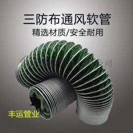 专业制作帆布风管耐温260度绿色高温风管