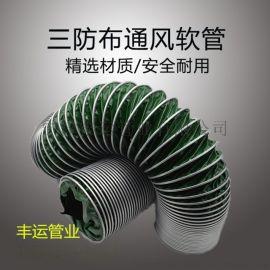 專業制作帆布風管耐溫260度綠色高溫風管