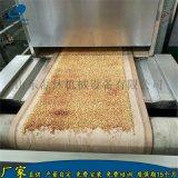 微波熟化烘烤设备|五谷杂粮烤熟机械