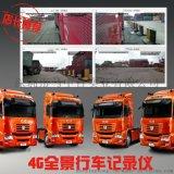 货车4G全景行车记录仪四路远程视频监控系统