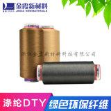 金霞化纤 有色涤纶网络丝 DTY涤纶色丝