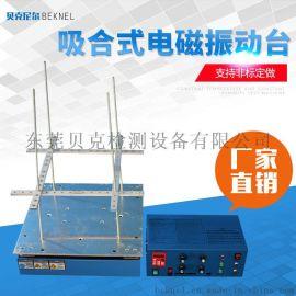 高頻吸合式電磁振動臺東莞廠家直銷供應