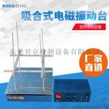 高频吸合式电磁振动台东莞厂家直销供应