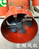 YX YE 電機用變頻風機 G280A 370W