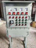 钢板焊接防爆配电柜 浙江BXMD防爆配电柜