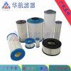 大流量水滤芯 非标定制滤芯 华航生产水滤芯