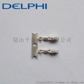 供应美国德尔福/Delphi连接器12052466端子 千金电子原厂现货