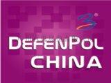2020第五屆廣東國防科技創新暨軍民融合對外貿易展