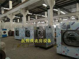 30公斤医用洗衣机 医院卫生院全自动洗衣机