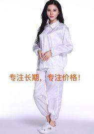 厂家直销防静电服无尘洁净工作服 防尘服分体服套装 防静电分体服